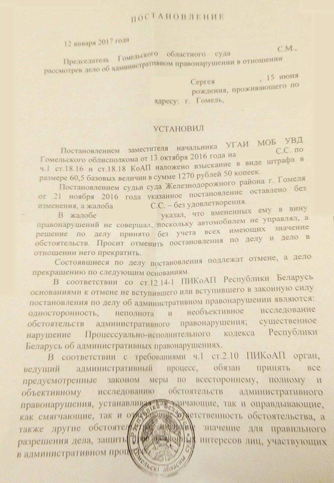 Постановление Гомельского областного суда
