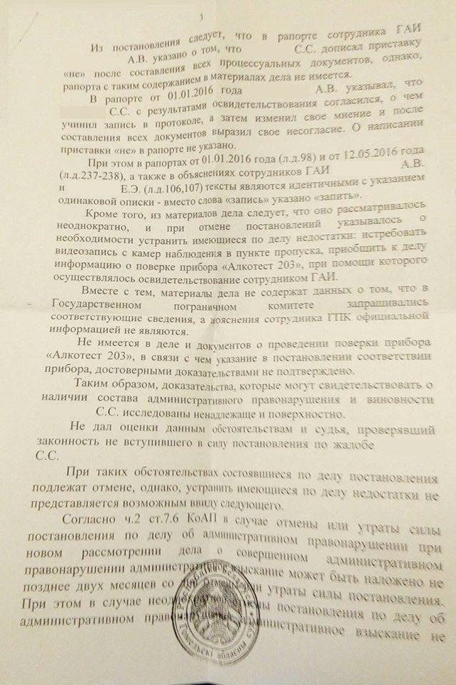 пьянка за рулем - адвокат по лишению водительских прав в Минске Латышев П.С.
