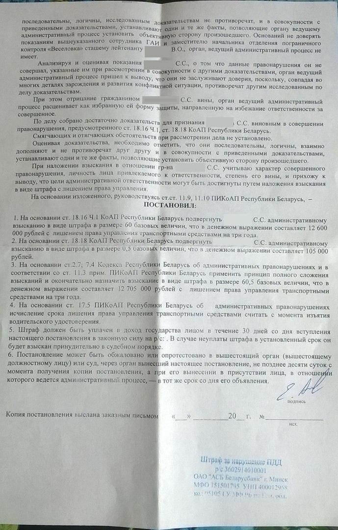 постановление из УГАИ Гомельского облисполкома