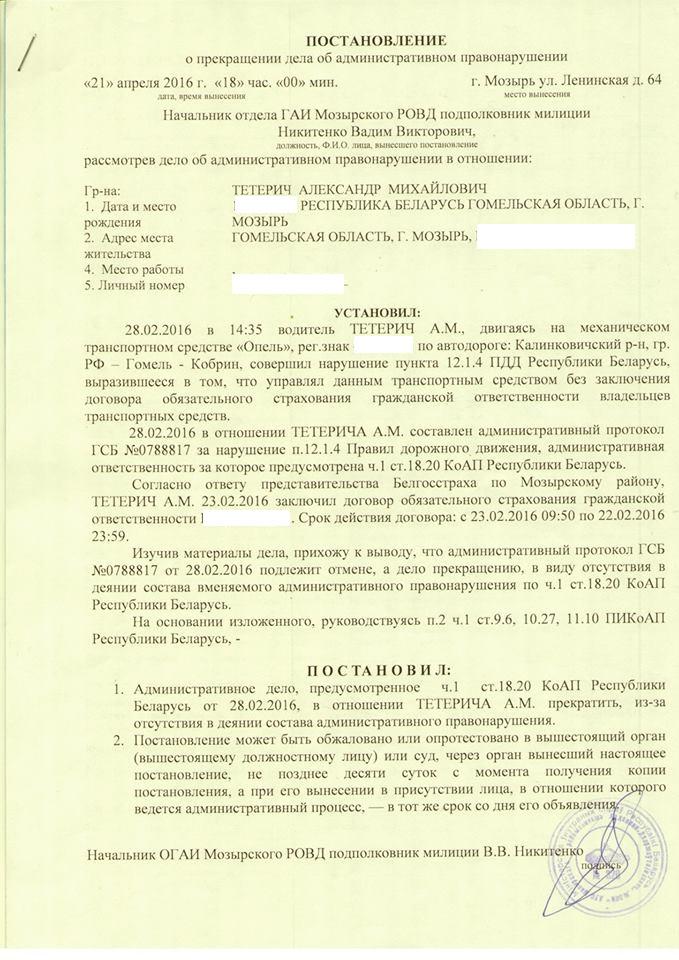 Презумпция невиновности: постановление по делу об административном правонарушении