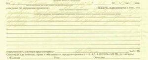 Презумпция невиновности: копия протокола об административном правонарушении