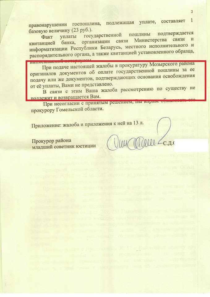 ответ прокуратуры Мозырского района