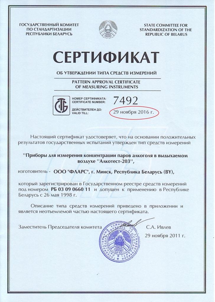 сертификат_алкотест_203