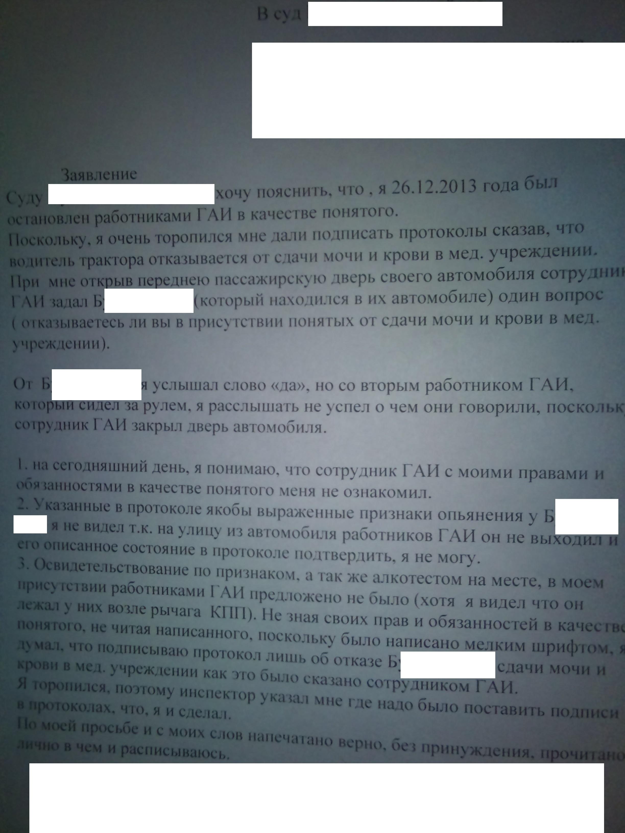 заявления по статье 18.16 КоАП