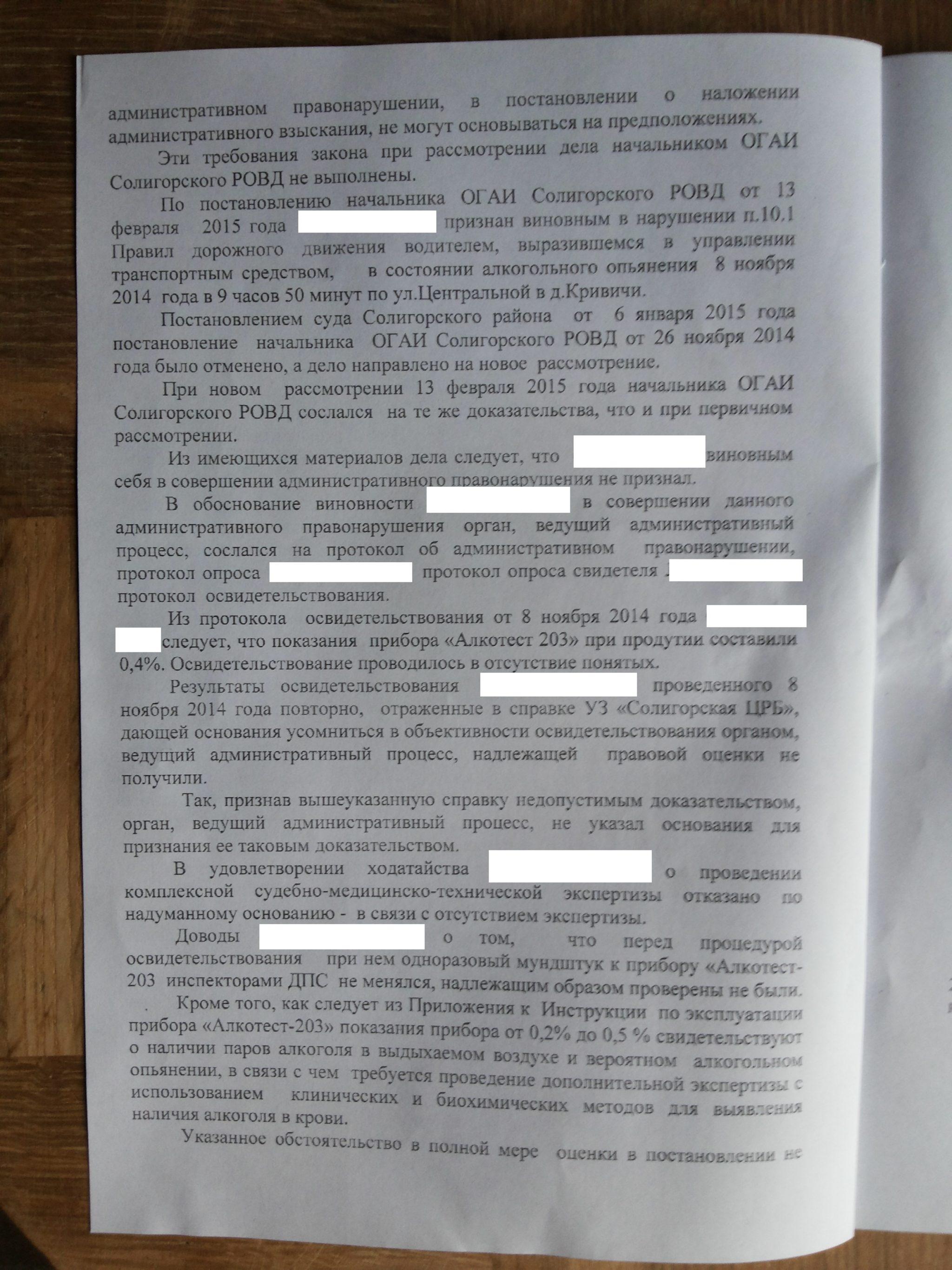 нарушение процедуры освидетельствования водителя на алкоголь - постановление суда Солигорского района по делу по управлению ТС в состоянии опьянения