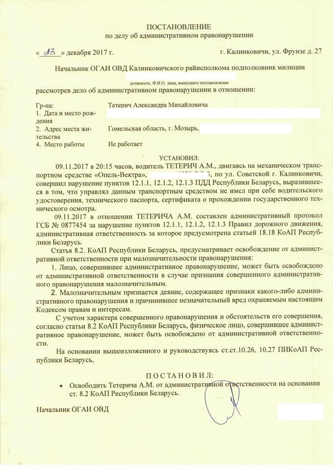 право на защиту - постановление о прекращении дела об административном правонарушении в ОГАИ Калинковичского РОВД по статье 18.20