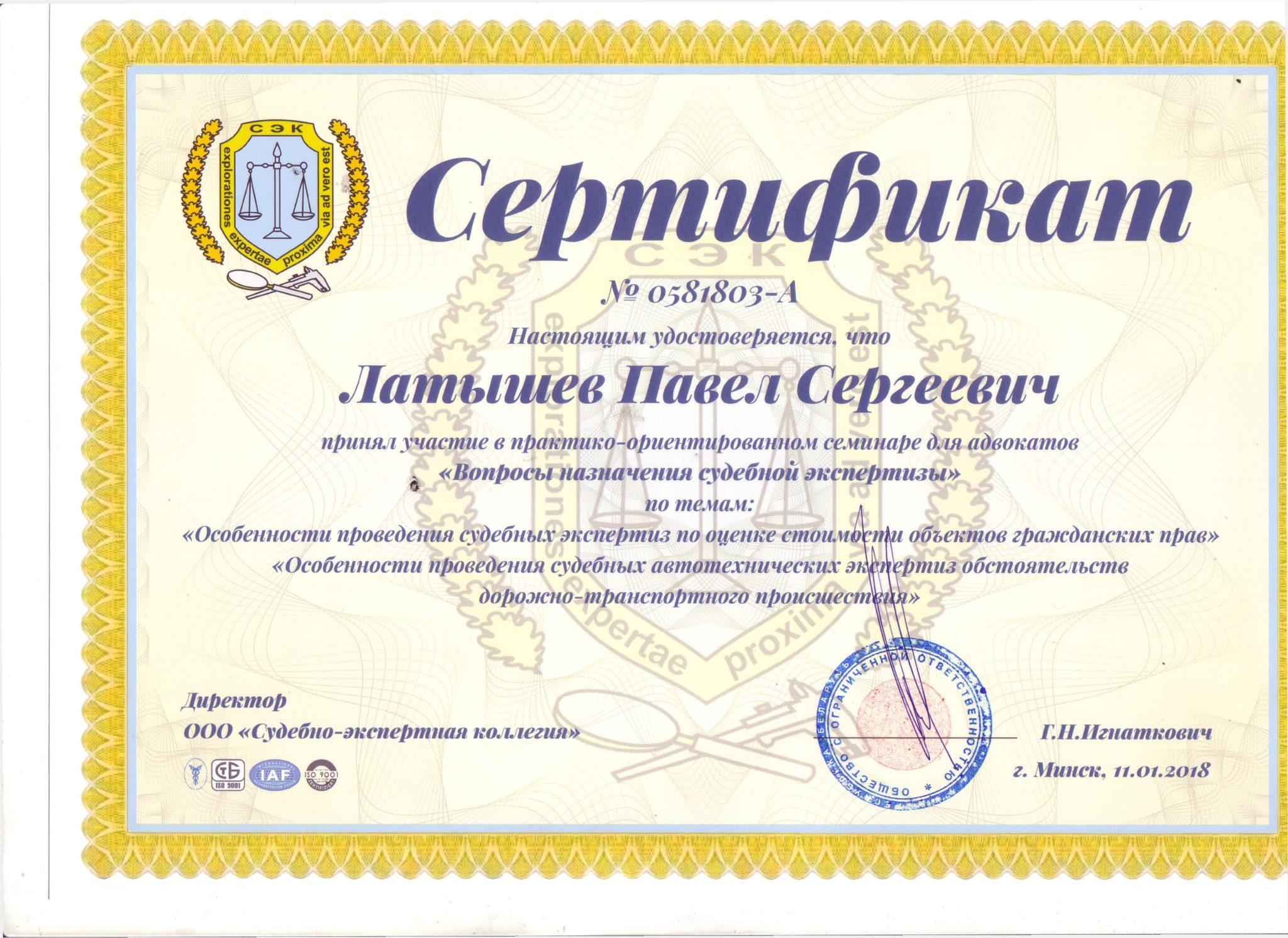 Сертификат адвоката Латышева П.С. об участии в семинаре