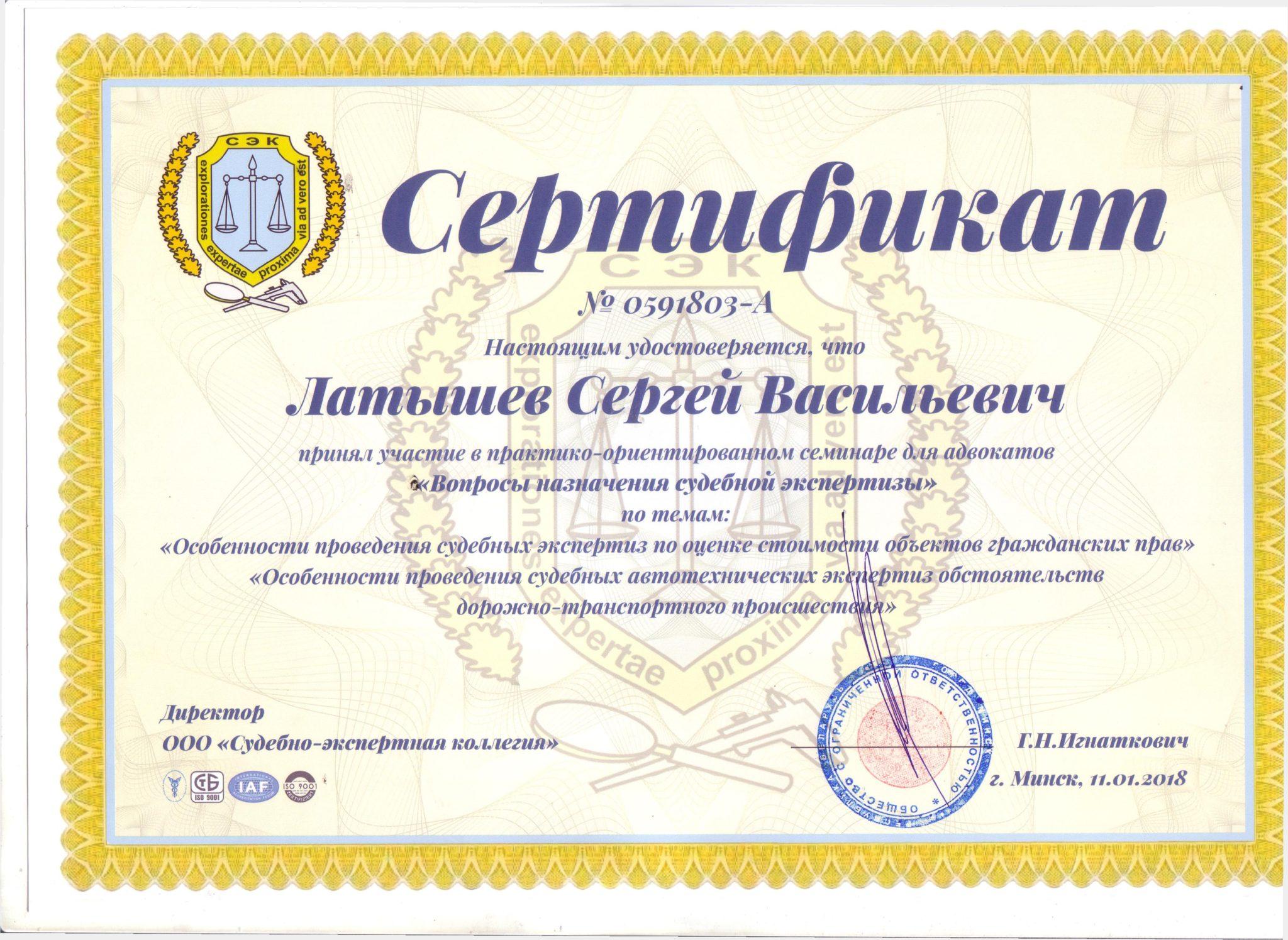 Сертификат адвоката по возврату прав Латышева С.В. об участии в семинаре
