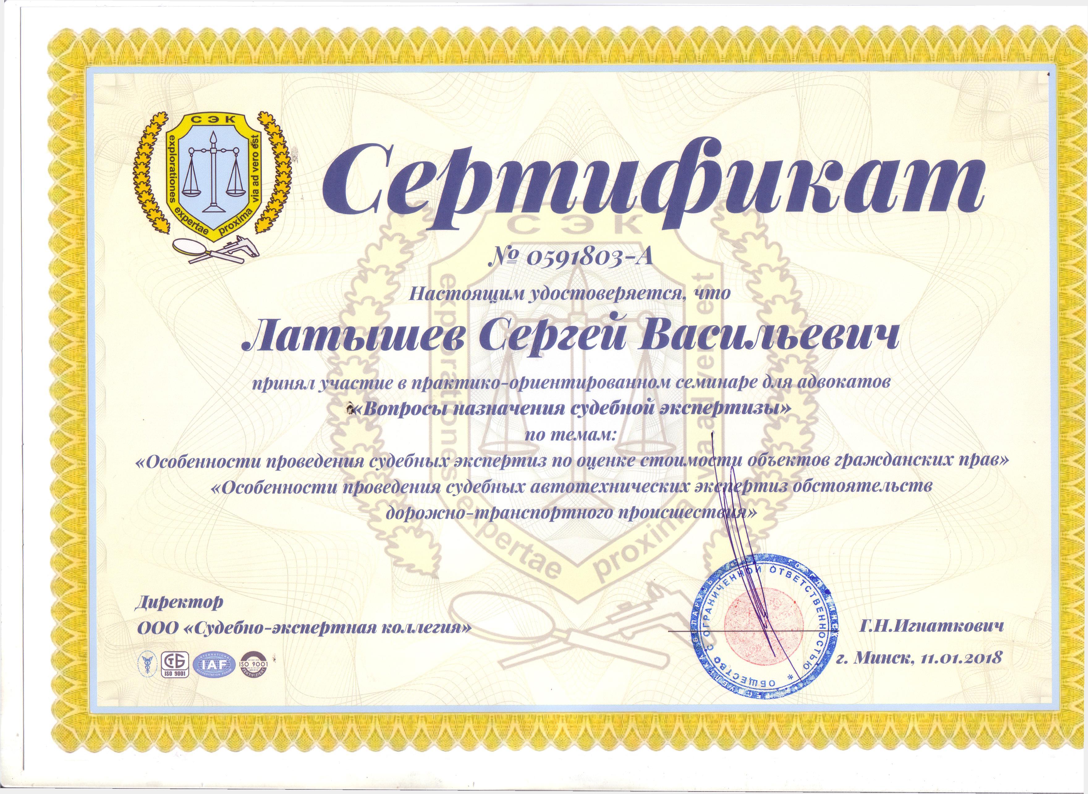 Сертификат адвоката Латышева С.В. об участии в семинаре