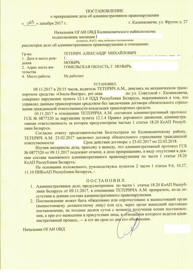 право на защиту - постановление о прекращении дела об административном правонарушении в ОГАИ Калинковичского РОВД