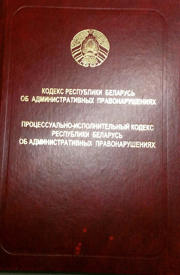адвокат в административном процесс Латышев С.В. поможет по делам об административных правонарушениях