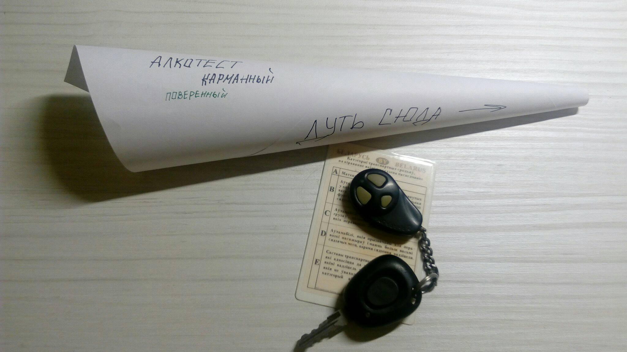 адвокат по лишению прав за нетрезвую езду Латышев П.С. Карманный алкотест