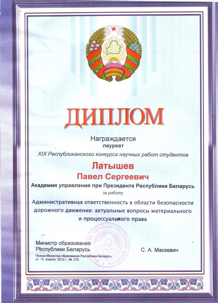 диплом лауреата Латышева П.С.