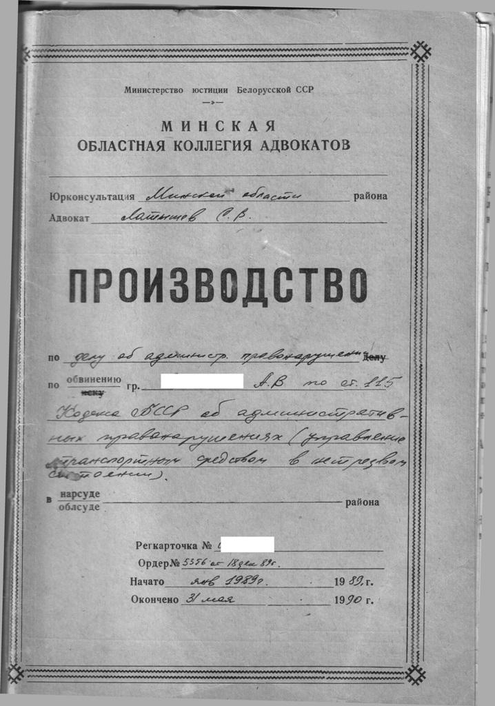 адвокат по статье 18.16 КоАП и 317-1 УК, Латышев П.С. - адвокат по возврату прав за управление тс в состоянии опьянения