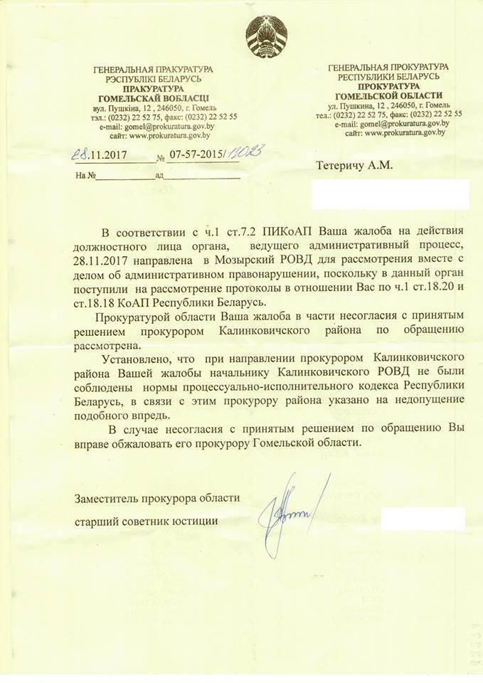 право на защиту - ответ Гомельской областной прокуратуры