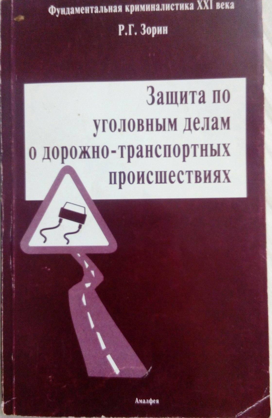 защита по уголовным делам о дорожно -транспортных происшествиях