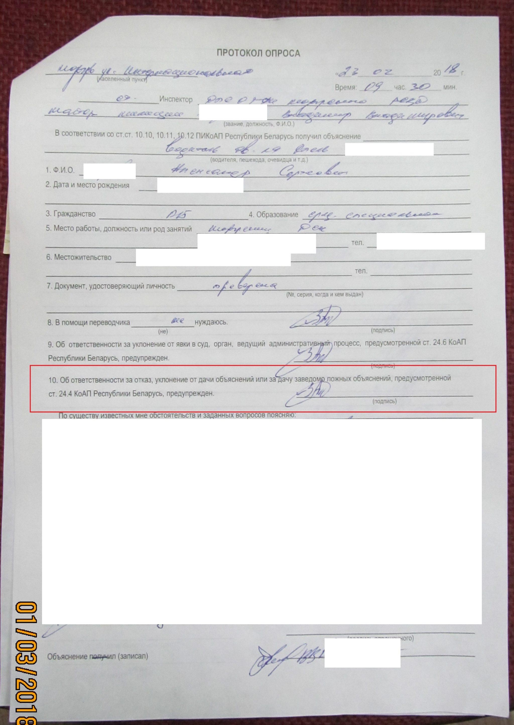 протокол опроса водителя по статье 18.16 КоАП