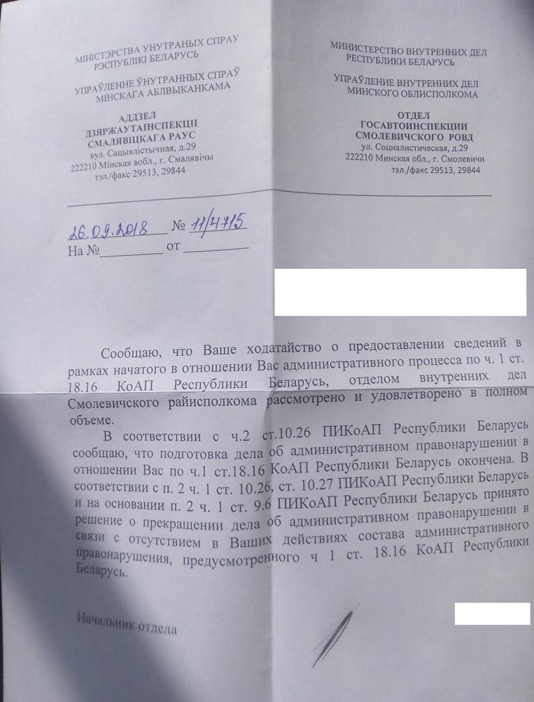 пример прекращения дела по статье 18.16 КоАП, адвокат по лишению прав. адвокат Латышев П.С. по статье 18.16 КоАП. адвокат по нетрезвой езде