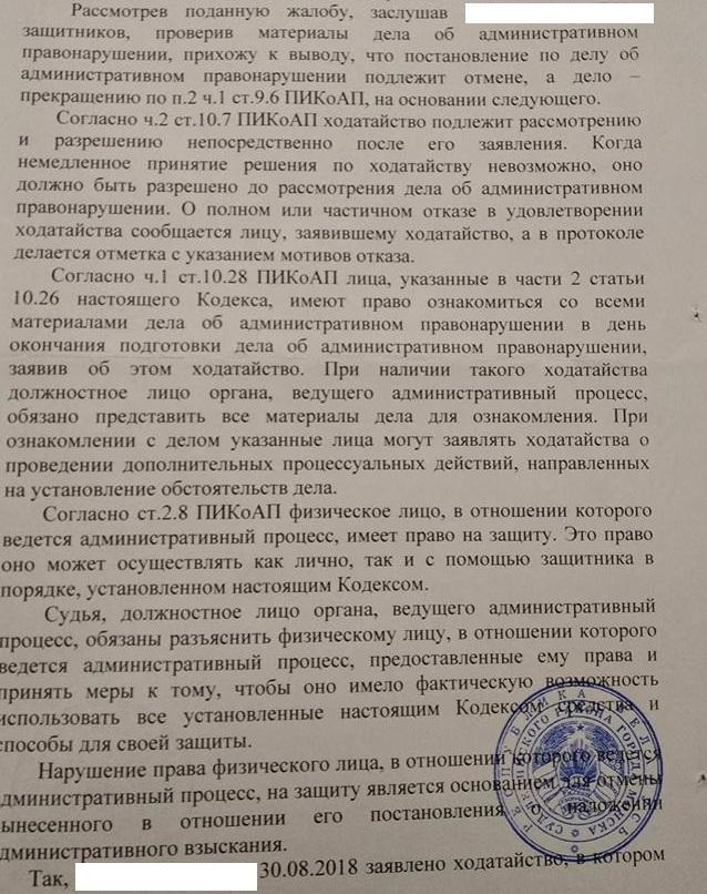 пример успешно проведенных дел по статье 18.16 КоАП в РБ