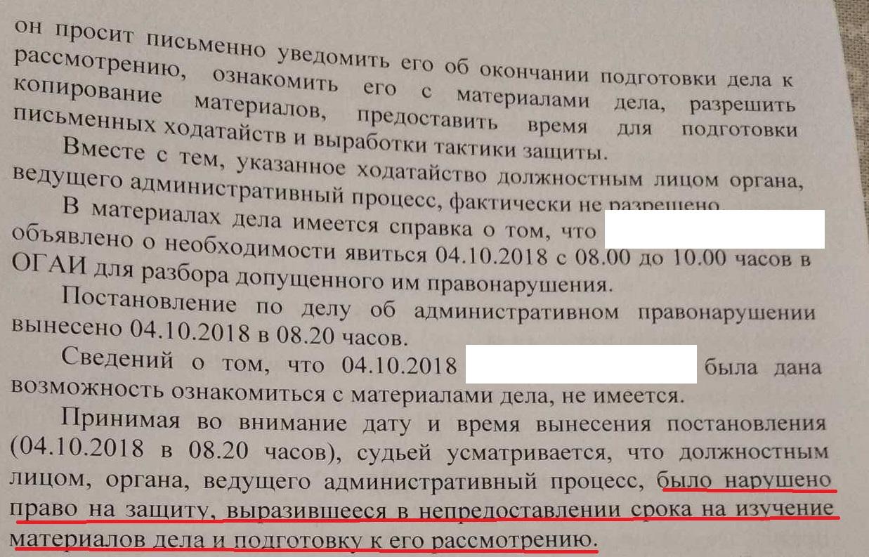 постановление о прекращении дела 18.16 КоАп нарушение права на защиту по статье 18.16 КоАПп