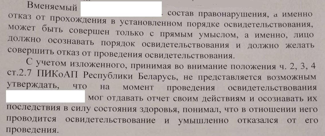 отказ от освидетельствования как прекратить дело, постановление о прекращении дела 18.16 КоАП