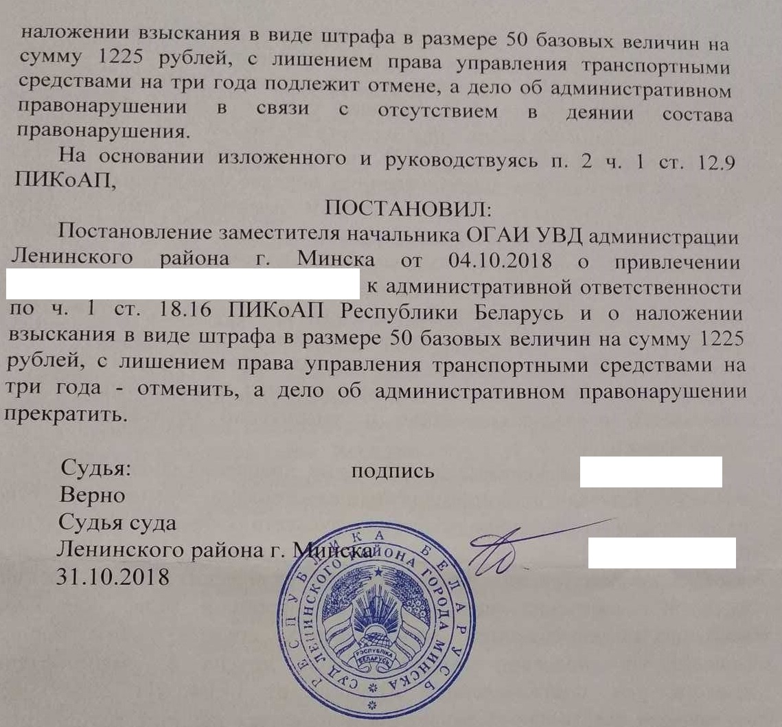 Прекращение дела по статье 18.16 КоАП за отсутствием состава правонарушения