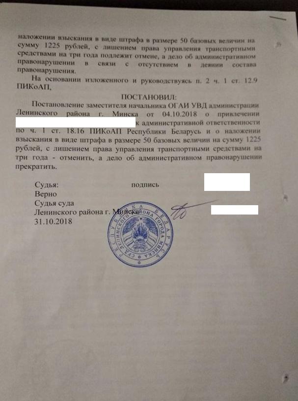 постановление о прекращении дела по статье 18.16 КоАП Республики Беларусь, адвокат по лишению прав. адвокат Латышев П.С. по статье 18.16 КоАП. адвокат по нетрезвой езде