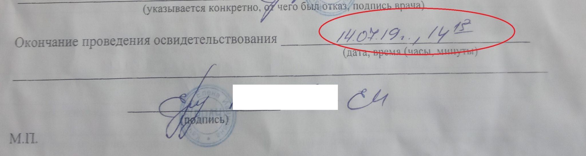 передвижной наркологический пункт, адвокат по 18.16 КоАП, адвокат по пьяной статье