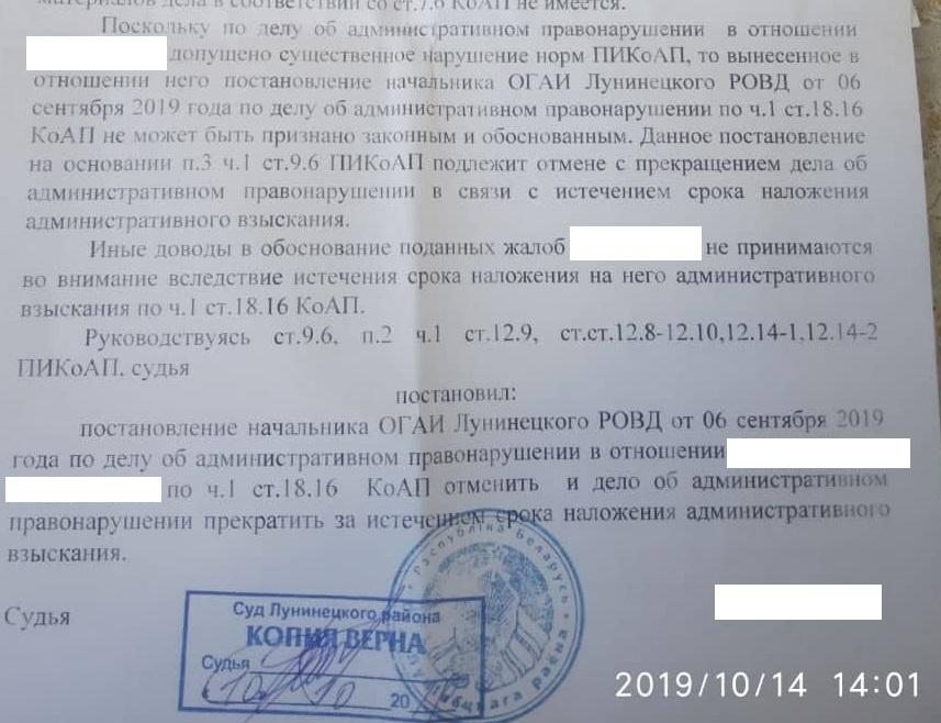 постановление о прекращении дела по статье 18.16 КоАП