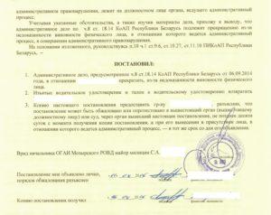 адвокат по лишению прав, адвокат по ДТП, постановление ч.8 ст.18.14 КоАП