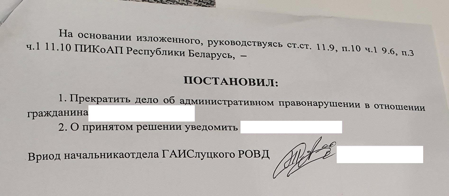 прекращение административного дела по ч.6 ст.18.14 КоАП