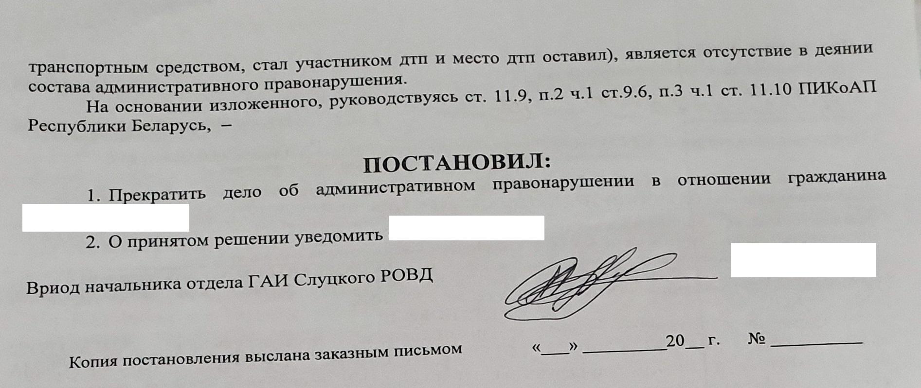 постановление о прекращении дела за оставление места ДТП (ч.2 ст.18.17 КоАП)
