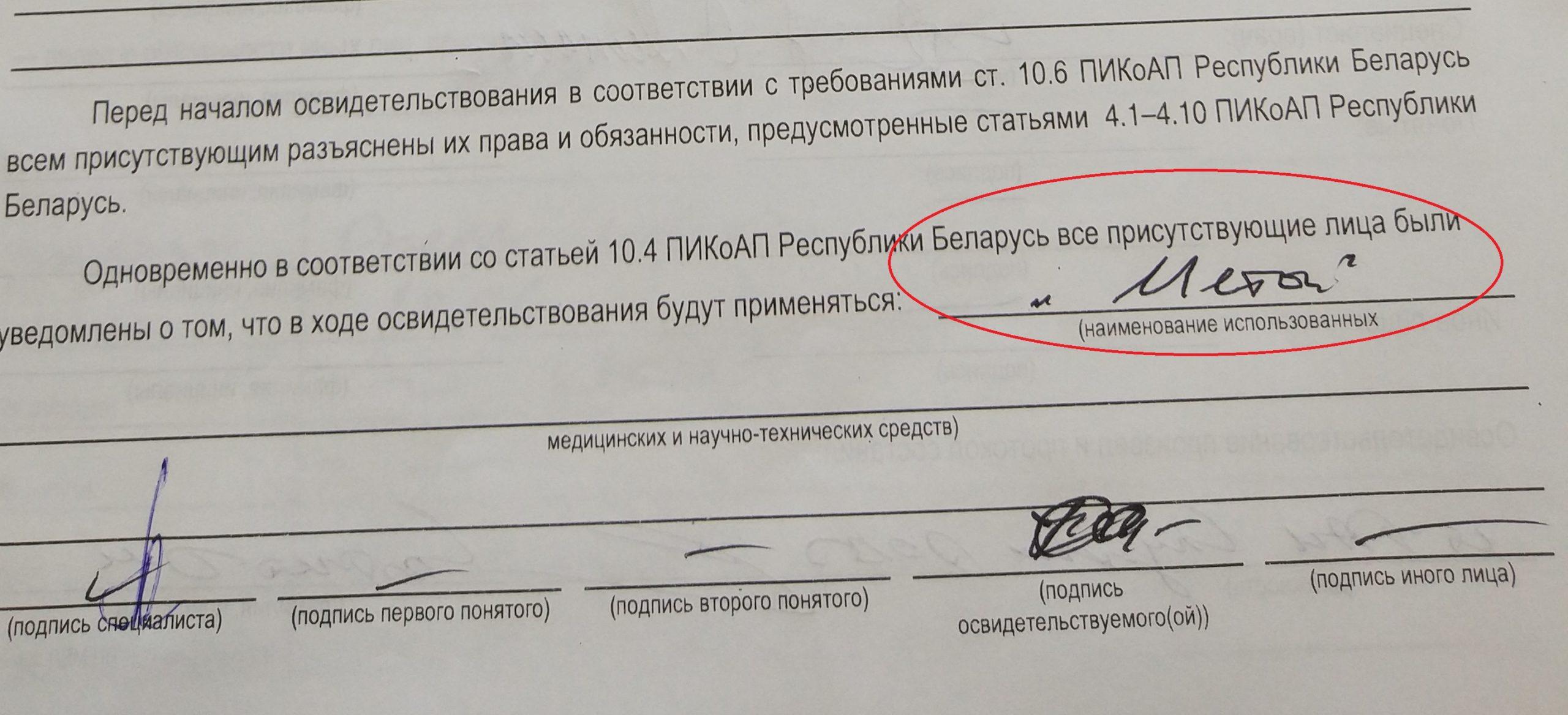 протокол освидетельствования по ч.3 ст.18.16 КоАП