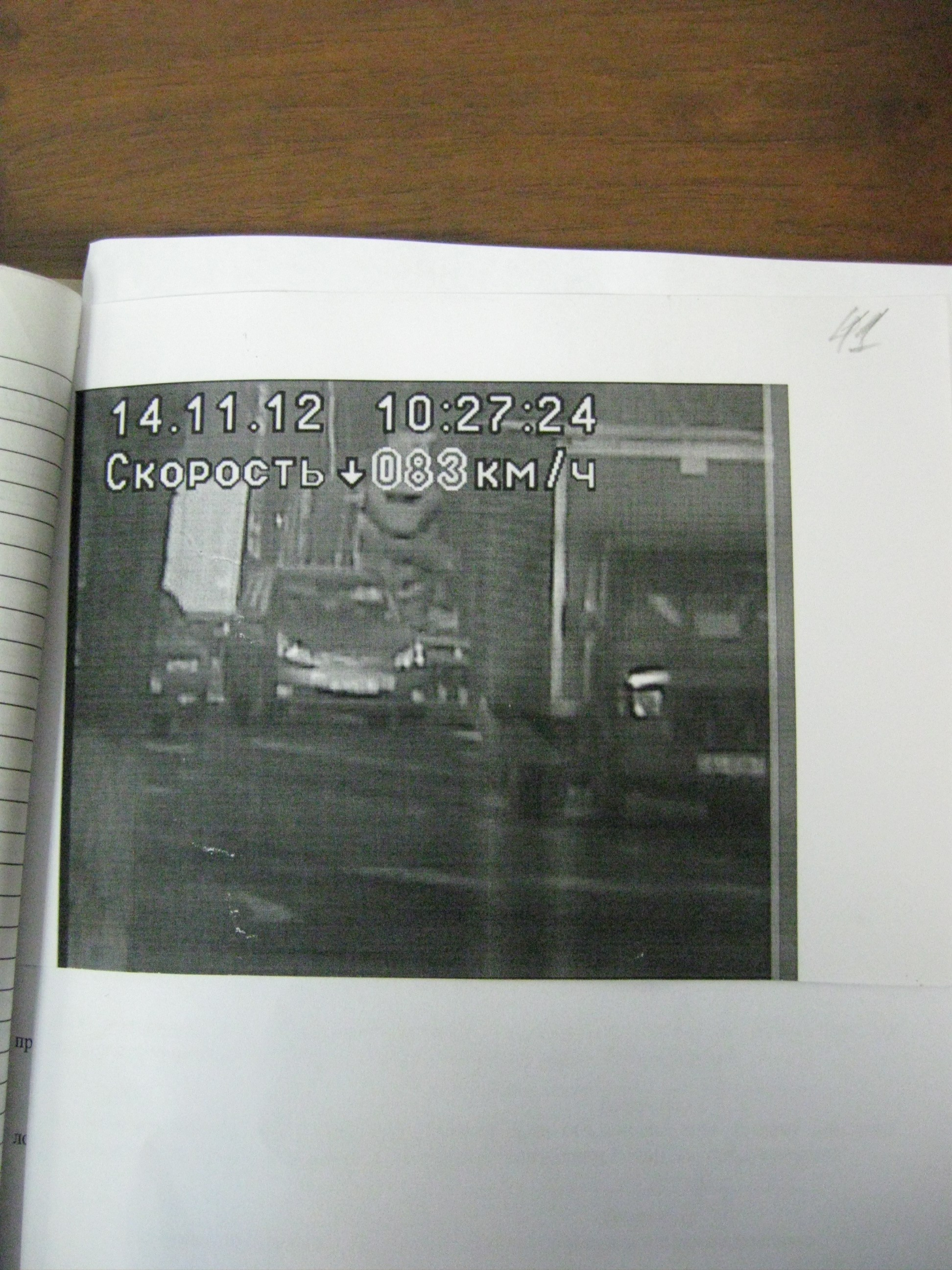 """фото с измерителя скорости Визир, ИС """"Визир"""""""