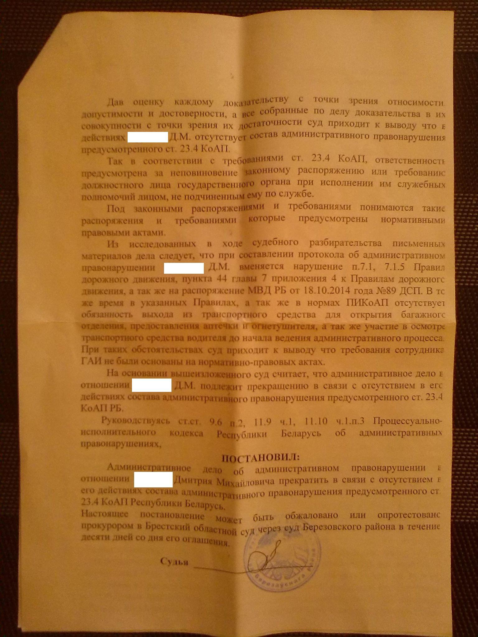 постановление суд Березовского района по 23.34 КоАП, постановление о прекращении дела по 23,34 КоАП