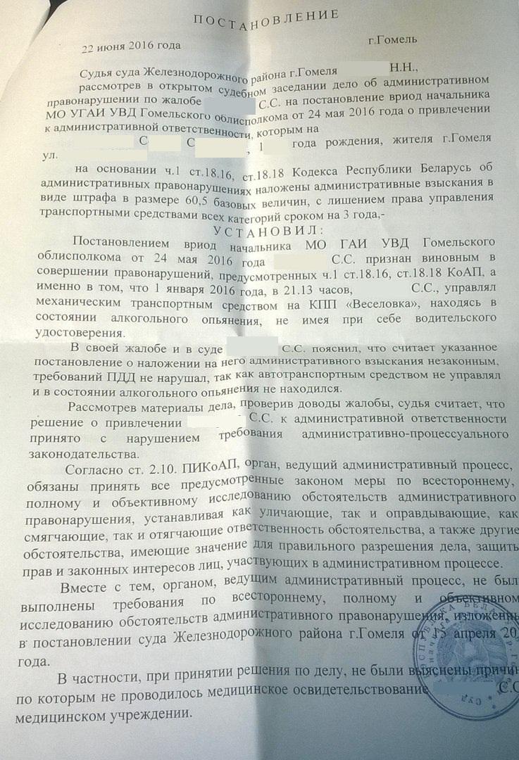 Постановление суда Железнодорожного района г. Гомеля по ст.18.16 КоАП