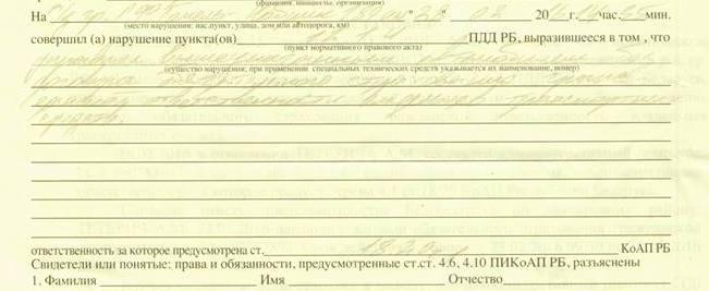 копия протокола об административном правонарушении