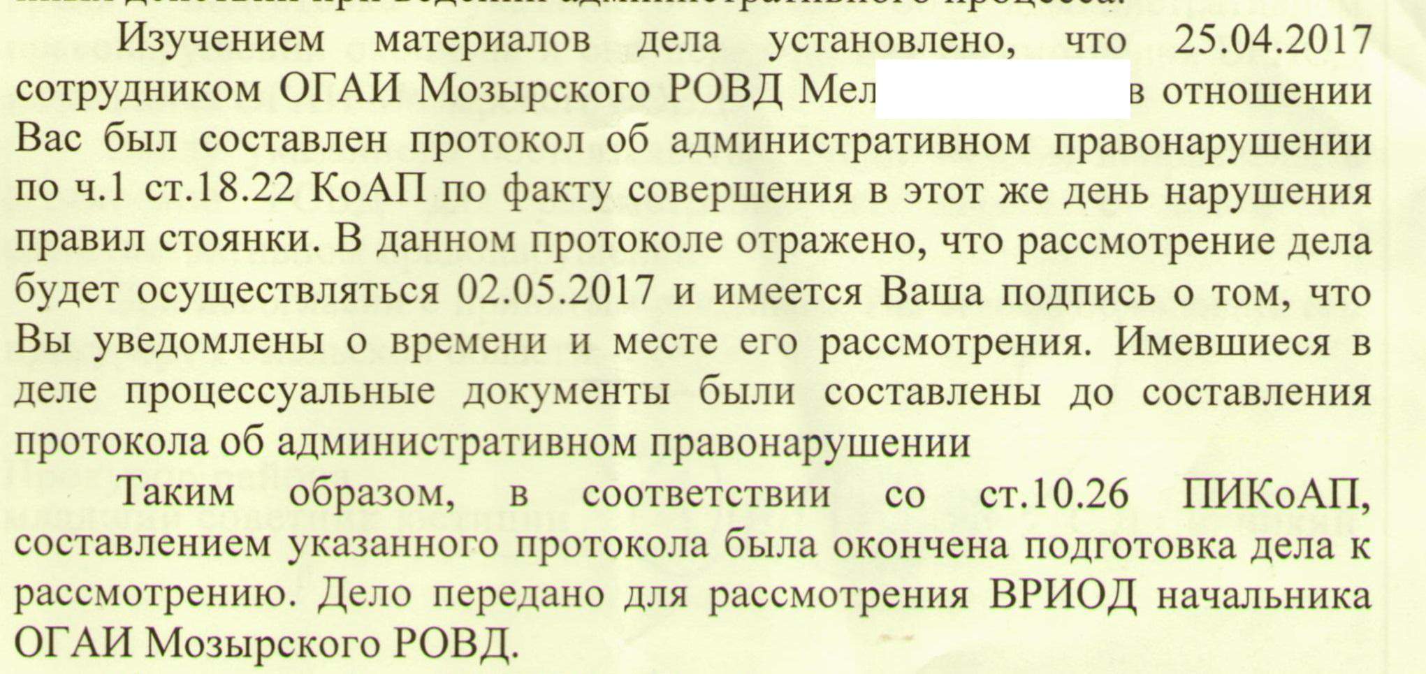 ответ прокурора г. Мозыря по ч.1 ст.18.22 КоАП