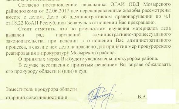 ответ прокурора Мозырского района по ч.1 ст.18.22 КоАП