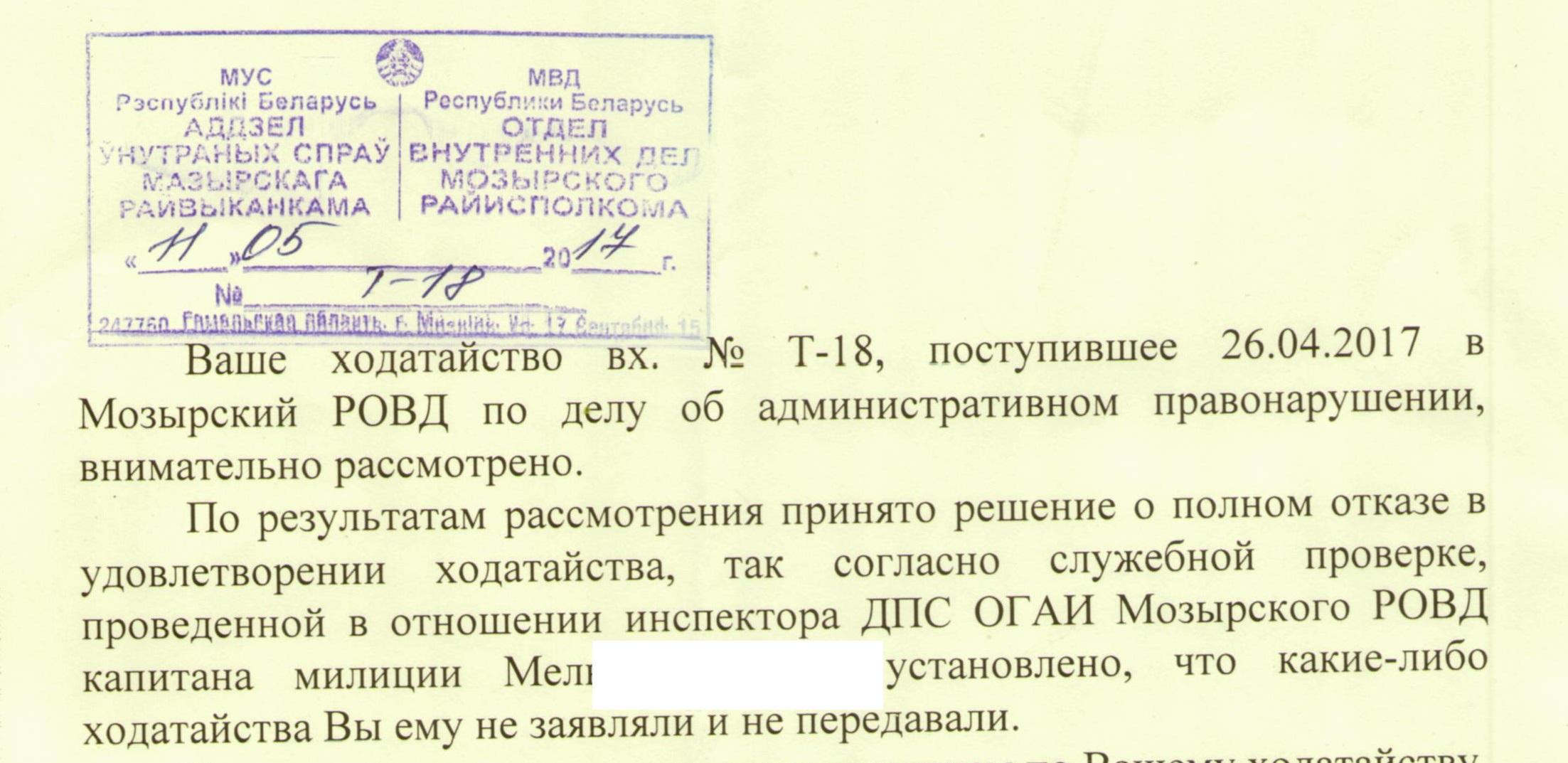 ответ по ходатайству инспектора ОГАИ Мозырского РОВД Мельченко