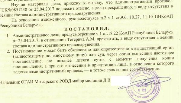 постановление о прекращении дела по ч.1 ст.18.22 КоАП
