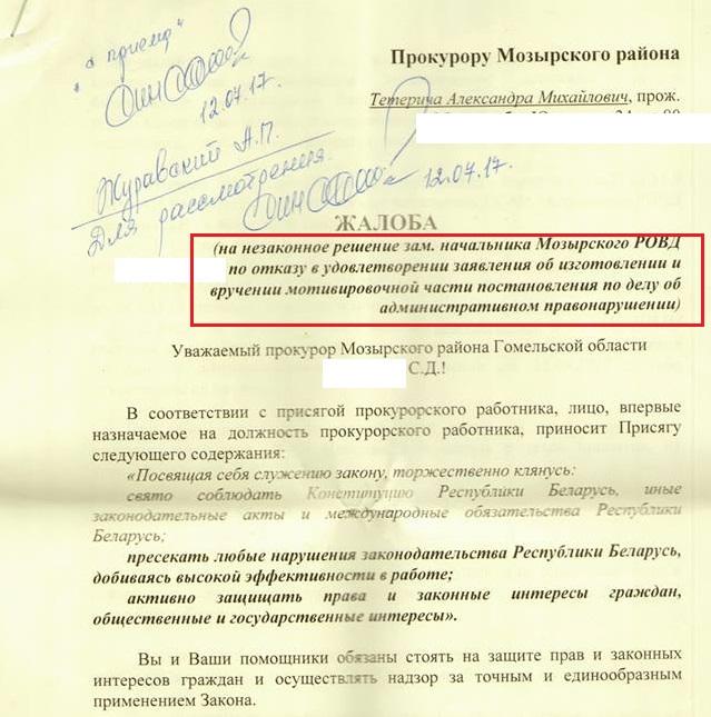 Образец жалобы в прокуратуру Мозырского района