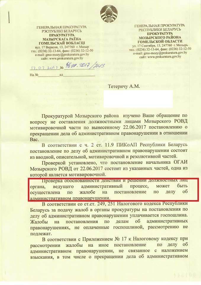 Ответ прокурора Мозырского района