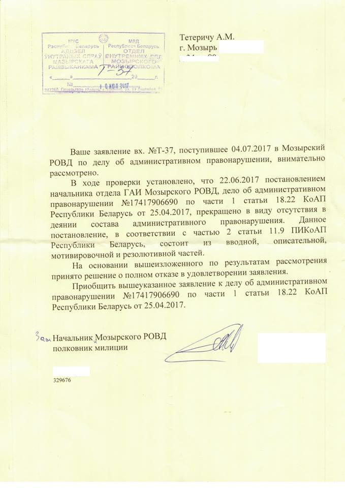 Ответ зам.начальника Мозырского РОВД