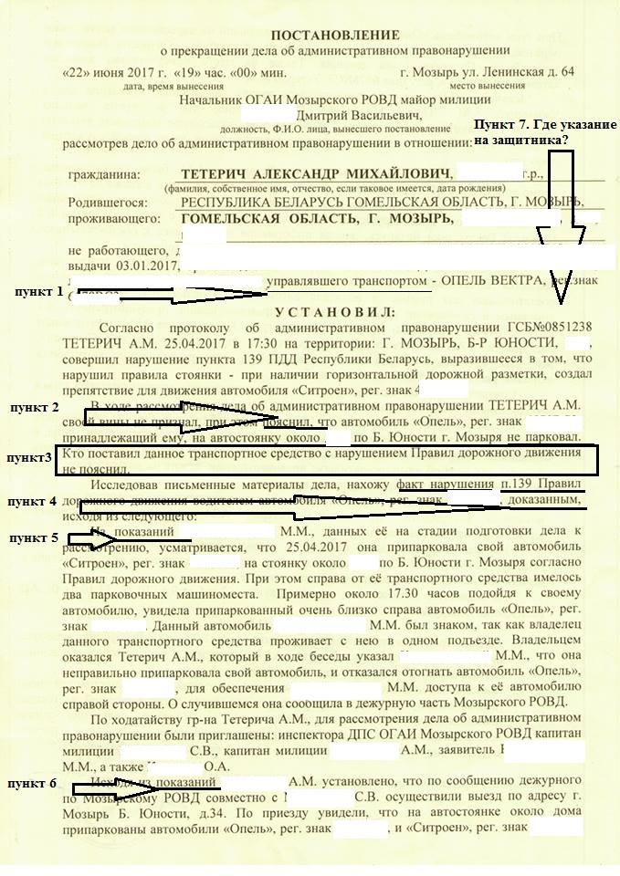 постановление по делу об административном правонарушении ч.1 ст.18.22 КоАП