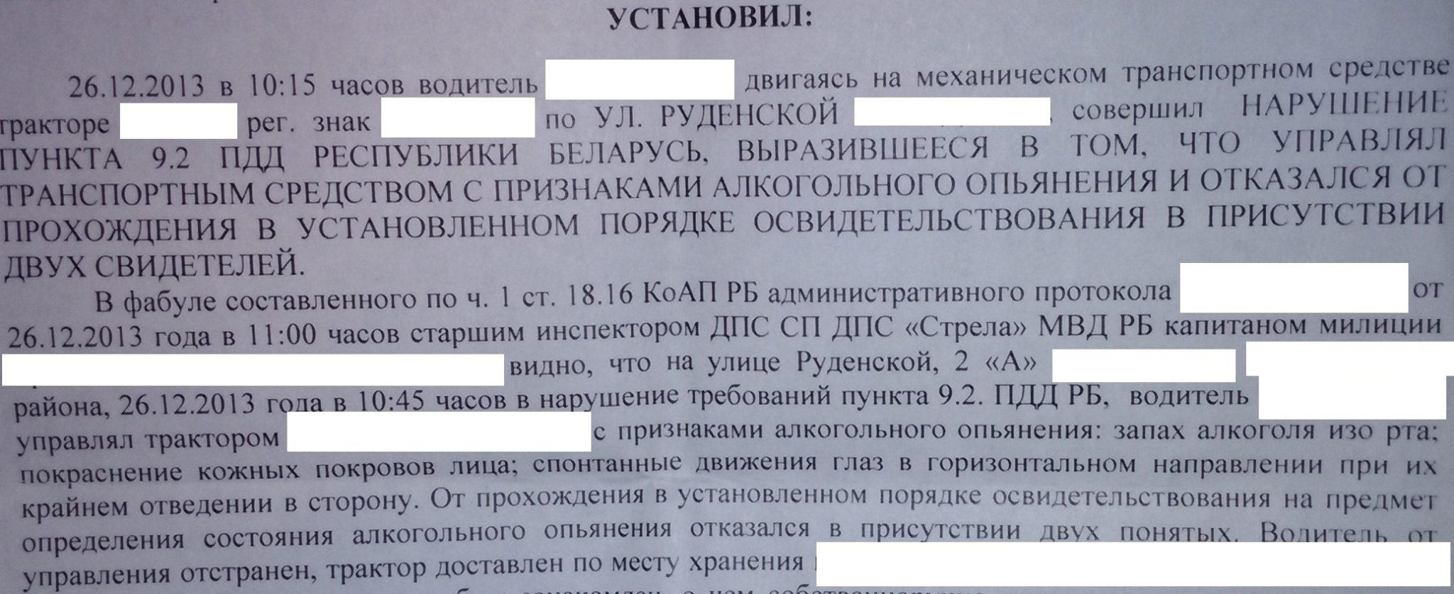 отказ от освидетельствования на предмет нахождения в состоянии алкогольного опьянения - случай из практики адвокатов Латышевых
