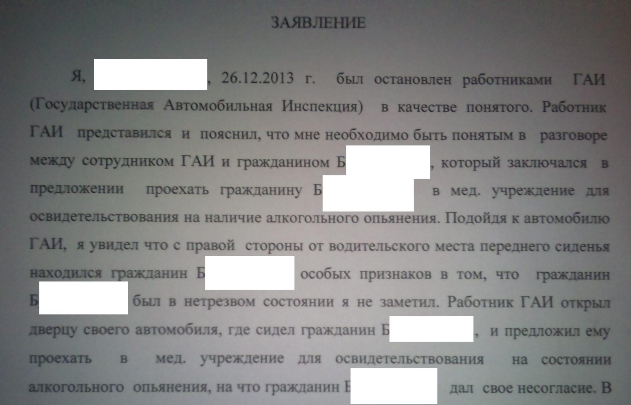 отказ от прохождения освидетельствования на алкоголь - как прекратить дело по статье 18.16 КоАП