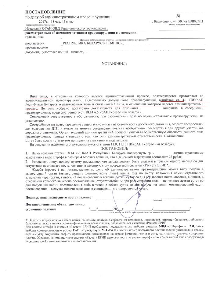 постановление ОГАИ Барановичи