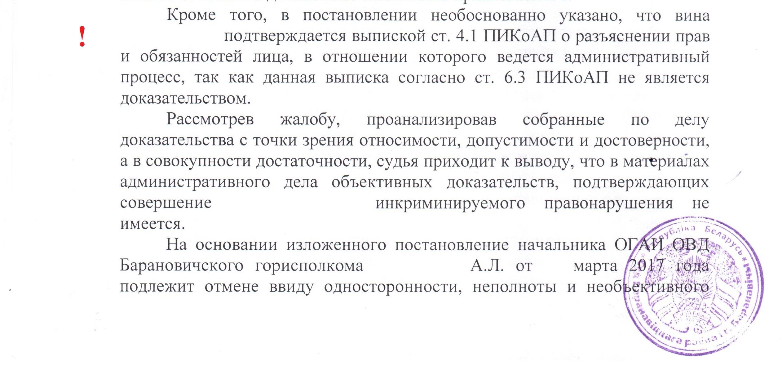 Постановление суд Барановичского района