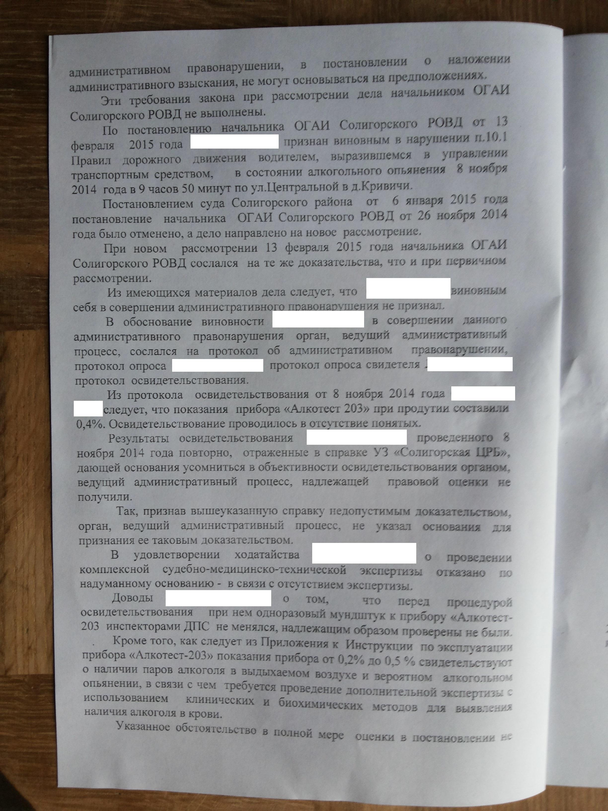 постановление суда Солигорского района по делу по управлению ТС в состоянии опьянения, нарушение процедуры освидетельствования по ст.18.15 КоАП